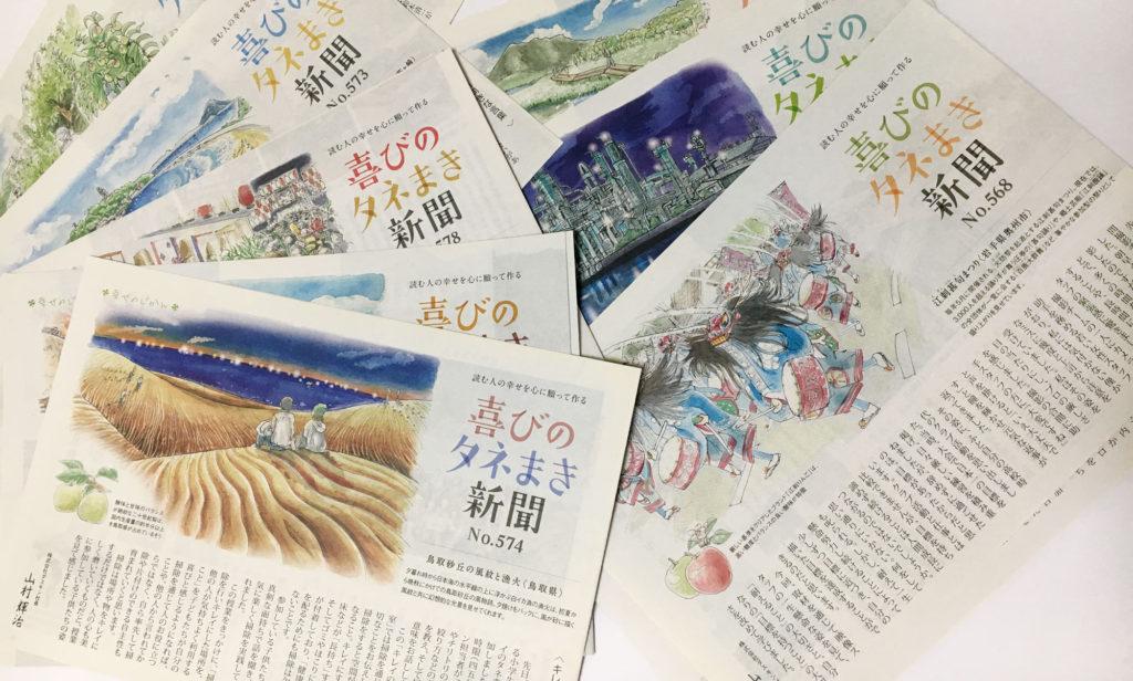 全国で約430万部を発行するダスキンのコミュニケーション紙「よろこびのタネまき新聞」の表紙コーナー用イラストを制作しました。 企画内容 毎号文章とイラストで日本各地の名所・祭り・ご当地イベントなどを紹介する記事。メインの […]