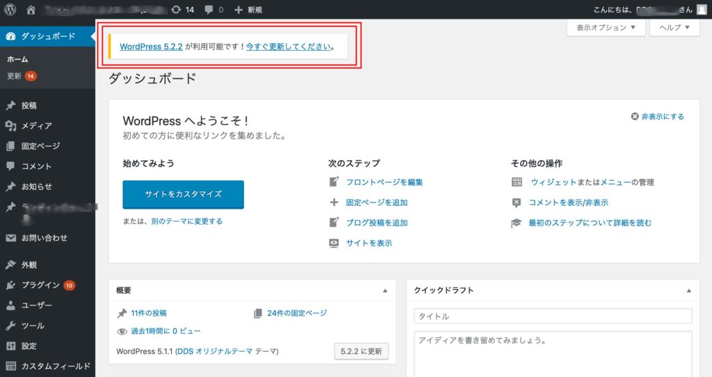 WordPressのダッシュボードに更新通知