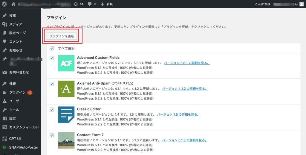 WordPressのプラグインの更新(アップデート)