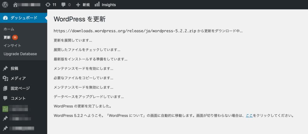 WordPressの更新ボタンを押した後の画面
