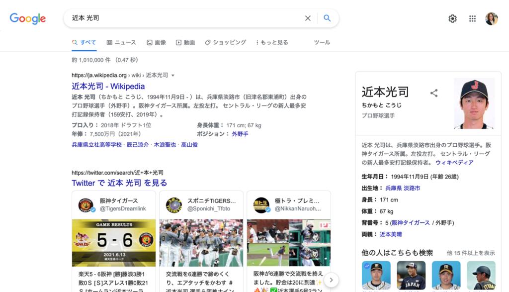 野球選手のGoogle ナレッジパネル