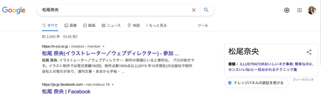 Google ナレッジパネルに自分の名前が出た
