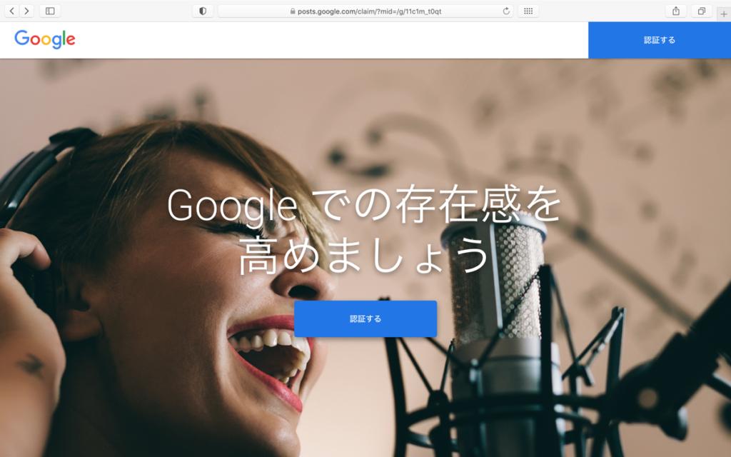 Google ナレッジパネル