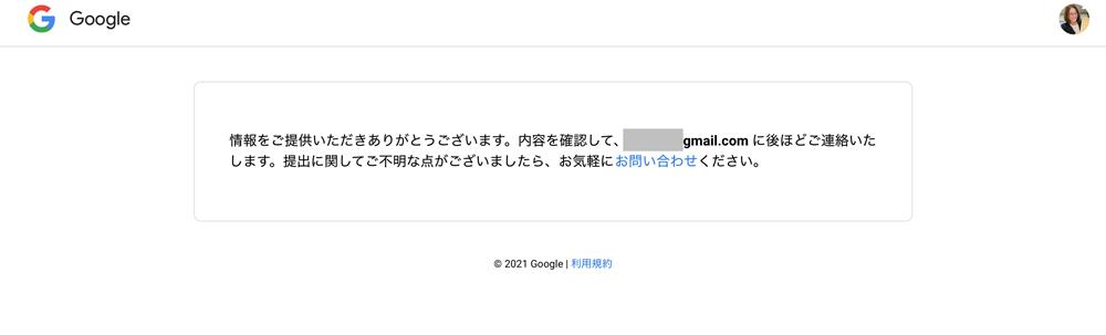 Google ナレッジパネル認証の登録