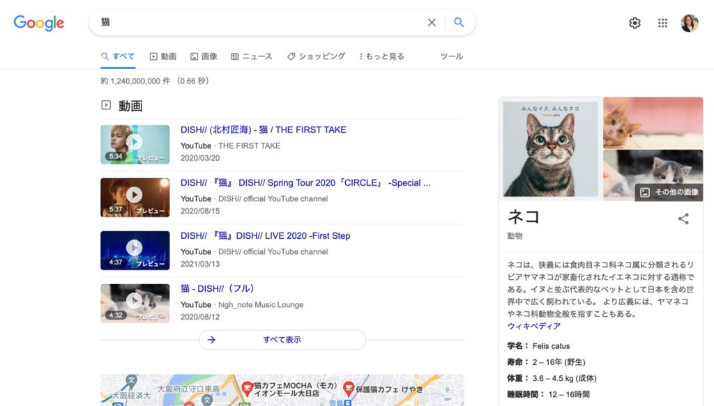 一般名詞のGoogle ナレッジパネル