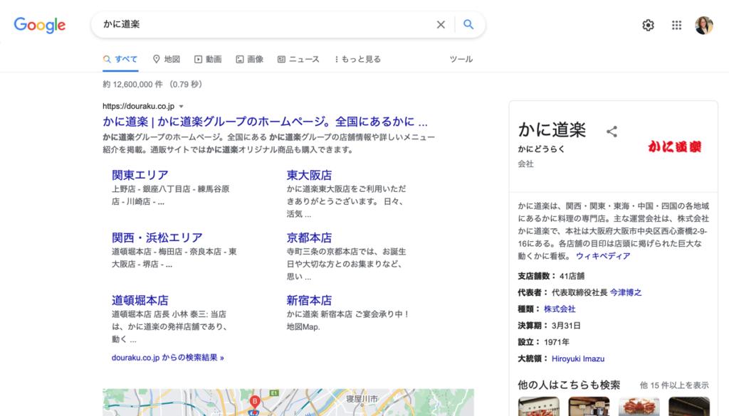 有名店のGoogle ナレッジパネル