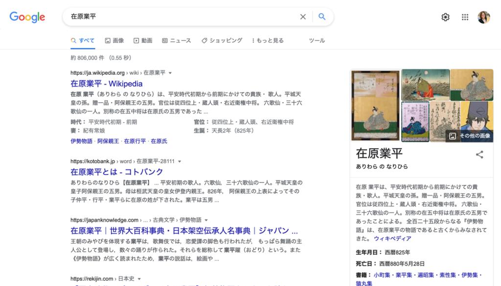 歴史上の人物のGoogle ナレッジパネル